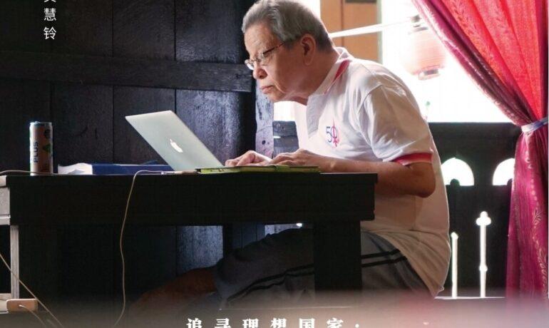 《追寻理想国家:马来西亚政治史上的林吉祥》